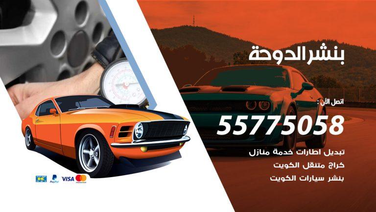 رقم خدمة بنشر الدوحة