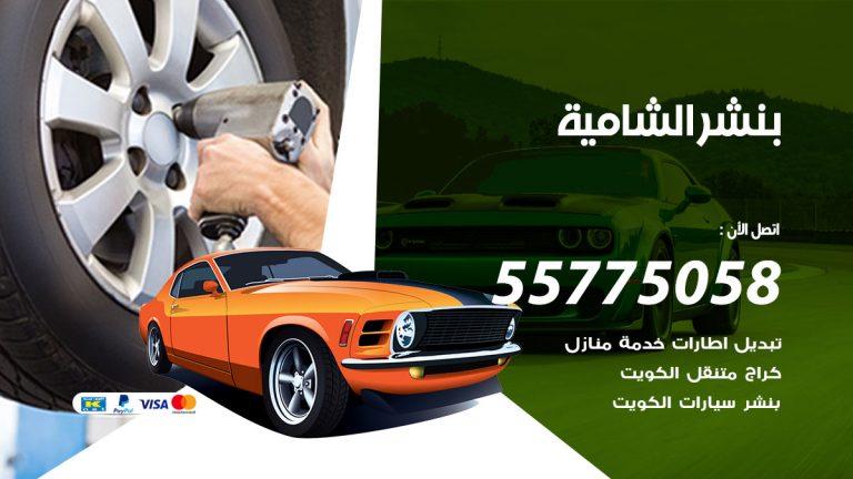 رقم خدمة بنشر الشامية
