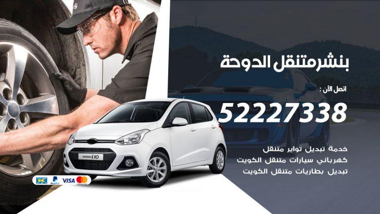 خدمة كهرباء السيارات الدوحة