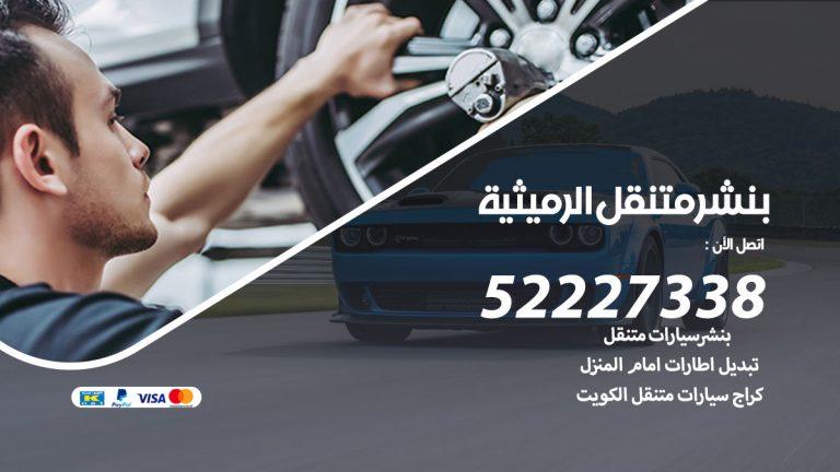 خدمة كهرباء السيارات الرميثية