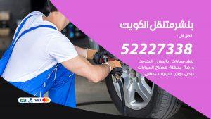خدمة كهرباء السيارات الكويت