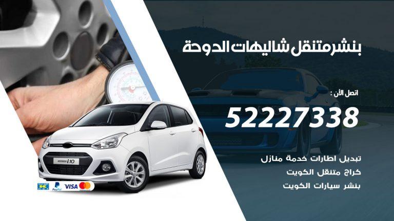 خدمة كهرباء السيارات شاليهات الدوحة