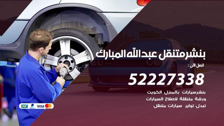 خدمة كهرباء السيارات عبدالله مبارك