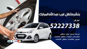 خدمة كهرباء السيارات غرب عبدالله مبارك