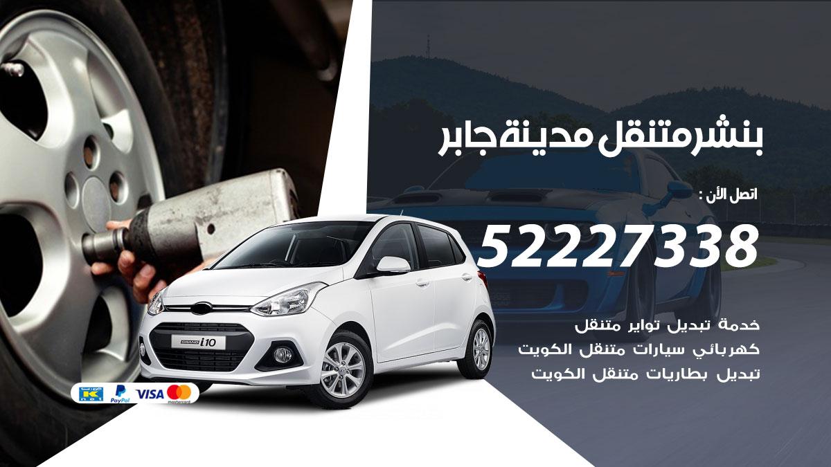 خدمة كهرباء السيارات مدينة جابر الأحمد