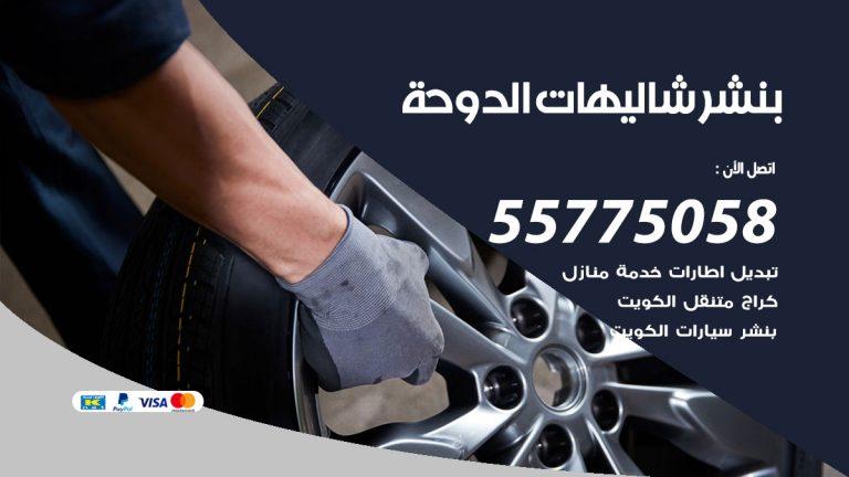 رقم خدمة بنشر شاليهات الدوحة