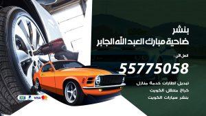 رقم خدمة بنشر ضاحية مبارك العبدالله الجابر
