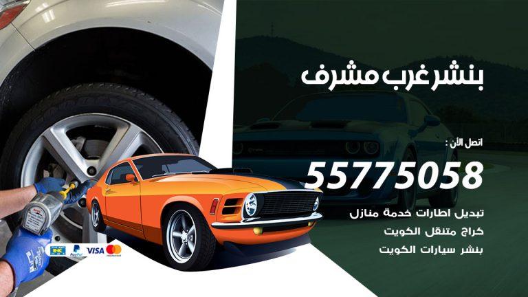 رقم خدمة بنشر غرب مشرف