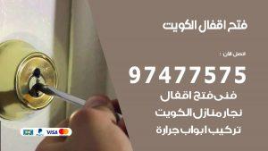 فتح-اقفال-الكويت