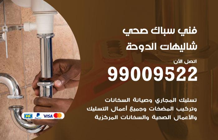 سباك صحي شاليهات الدوحة