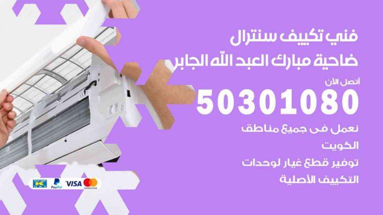 فني سنترال ضاحية-مبارك-العبد-الله-الجابر
