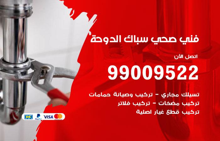سباك صحي الدوحة