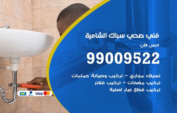 سباك صحي الشامية