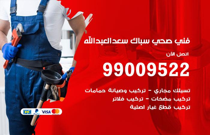 سباك صحي سعد العبدالله
