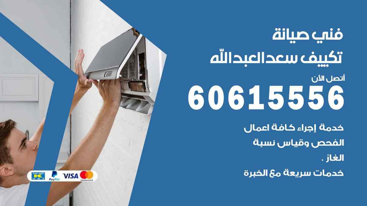 فني صيانة تكييف سعد العبدالله