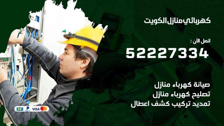 كهربائي-منازل-الكويت