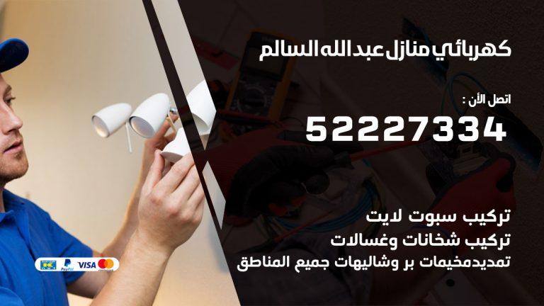 كهربائي-منازل-عبد-الله-السالم