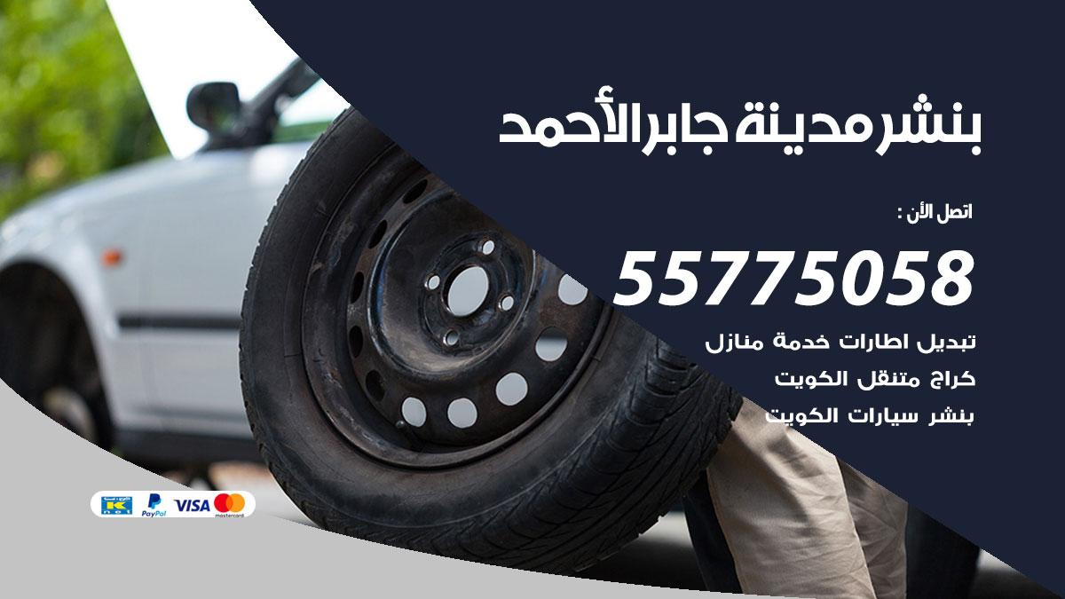 رقم خدمة بنشر مدينة جابر الاحمد
