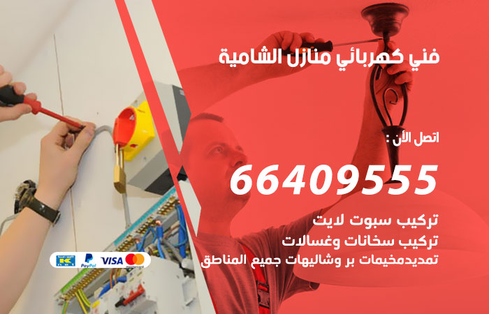 معلم كهربائي منازل الشامية