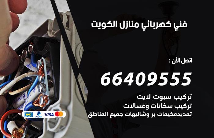 معلم كهربائي ضاحية مبارك العبدالله الجابر
