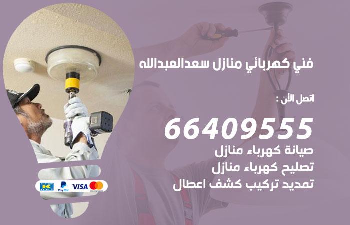 معلم كهربائي منازل سعدالعبدالله