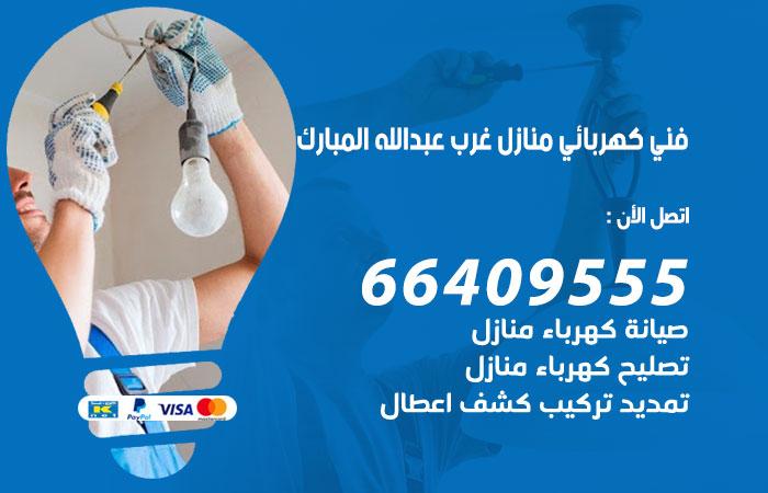معلم كهربائي منازل غرب عبدالله المبارك