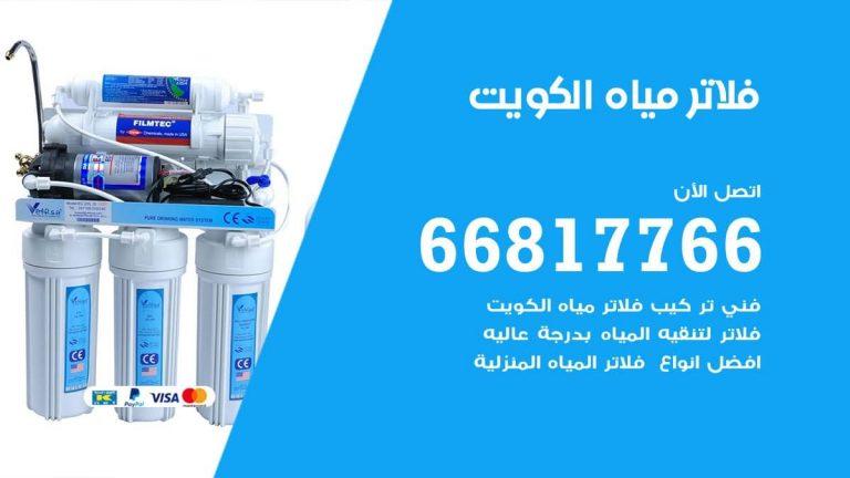 فلاتر مياه الكويت