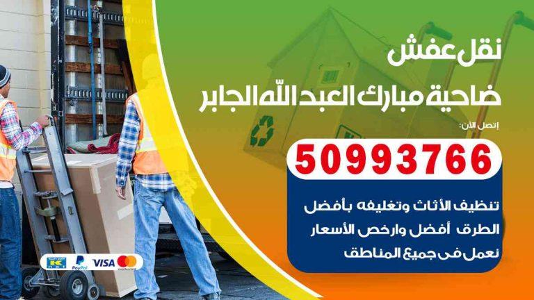 """""""نقل عفش ضاحية مبارك العبدالله الجابر"""""""